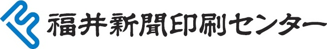 福井新聞印刷センター
